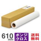 大判インクジェットロール紙 セーレン 彩dex500 ポンジクロス 610mm×20M HS021A/500-24 プロッター用紙