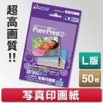 インクジェット写真印画紙 L判 50枚 【メール便可】
