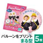 インクジェットバルーン まる型 台紙A4 5枚 【メール便可】