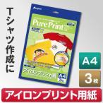 インクジェットアイロンプリント紙 A4 3枚 【メール便可】