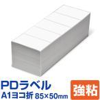 PDラベル A1ヨコ折 85×50mm 強粘タイプ 15,000枚 A 横