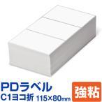 PDラベル C1ヨコ折 115×80mm 強粘タイプ 6,000枚 C 横
