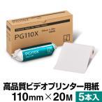 白黒ビデオプリンター用紙 110mm×20M 5本入