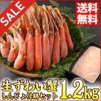 かにしゃぶ ズワイガニ ポーション 蟹しんじょ付き 総重量1.2kg 送料無料(かにつめ 爪 ツメ 魚介 ギフト)詰め合わせ