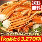 かに カニ ズワイガニ ボイル 蟹脚 3kg ずわい蟹 訳あり ワケアリ かに 蟹  グルメ(カニ 海鮮) 2019zuwai3