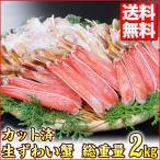 カニ ポーション かに 生ズワイガニ カット済 2kg グルメ ギフト プレゼント ギフトランキング 2kg-namazuwai セール