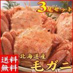北海道産(毛ガニ カニ 蟹 魚介)送料無料 ボイル姿 毛蟹 400g ×3尾セット (けがに ケガニ セール 割引 ギフト)
