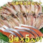 干物, 薫制 - (干物 セット) 定番 焼き魚 3種セット 送料無料 アジ開き干・天塩干さば・甘塩銀鮭切り身 (海鮮 限定 ギフト)