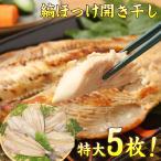其它 - (ホッケ ほっけ)特大サイズ 縞ほっけ 開き干し 約300gx5枚♪ お酒の肴に(食品 同梱 ホッケ 干物 魚)