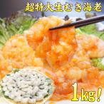海老 エビ むきえび 超特大 1kg 生むき海老 banamei1kg