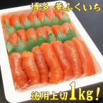 Seafood, Processed Seafood - お中元 華ふくいち 徳用上切(訳あり わけあり ワケあり 穴あき バラ)博多  辛子明太子1kg 送料無料 めんたいこ ギフト