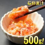 鲑鱼卵, スジコ - 【極旨珍味】 石狩 漬け 500g ♪お酒の肴に是非(鮭 さけ イクラ いくら)(グルメ おかず 惣菜 食品)