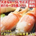 カニ ズワイガニ 爪肉 (かに 蟹 がに ガニ)1kg ボイル カニツメ 送料無料 ギフト グルメ tume