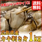 雅虎商城 - お中元 ジャンボサイズ 広島産 生牡蠣1kg(解凍後850g/約25−35粒) 鍋 送料無料(かき 牡蠣 カキ 加熱用)ギフト 敬老の日