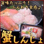 お試し セール(ずわい ズワイ) 蟹しんじょ 200g (同梱 すり身 かにしんじょ)
