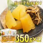 (松前漬け かずのこ) 本格 数の子 松前漬け 400gx2パック (同梱 食品 カズノコ)