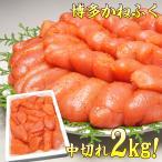 明太子 かねふく 極上 訳あり わけあり 極上特切れ 辛子明太子2kg 送料無料 グルメ kanefuku-aka ギフト プレゼント ギフトランキング