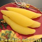 特選 超特大 塩 数の子 1kg入り 送料無料(北海道名産 お歳暮)(かずのこ カズノコ)