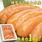 博多まるきた水産(訳あり ワケアリ)博多 無着色 辛子明太子1kg/約20〜25本入り 小ぶりサイズ(めんたいこ ギフト)