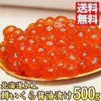 マス(いくら イクラ) 鱒 いくら醤油漬け 500g 北海道産 (鱒子 鱒卵 グルメ 食品)