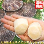 ホタテ ほたて 帆立 北海道産 ホタテ貝柱 1kg 大サイズ Mサイズ 26〜30粒 バラ ほたて貝 送料無料 グルメ m-hotate 敬老の日