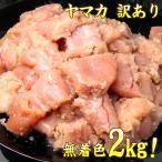 たらこ ヤマカ 無着色 切れたらこ メガ盛り2kg 訳あり わけあり 送料無料(食品 業務用 タラコ) yamaka
