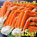 【年末お届け可】 (かに カニ)ボイルズワイガニ 蟹脚 5kg/約20肩入り ずわい蟹 訳あり