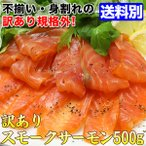 鮭魚 - (訳あり わけあり 切れ) スモークサーモン 500g 安心の国内加工 (食品 業務用)