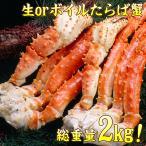 螃蟹 - 早割 特大 ボイル たらば蟹 2kg ギフト かに カニ  年末年始 予約 お歳暮 「タラバ2kg」 グルメ