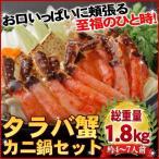 鍋(カニ かに 蟹 かにしゃぶ)たらば蟹 たらばがに 大トロタラバ1.8kg 送料無料(タラバ 鍋 セット 肩肉 爪肉 ギフト)