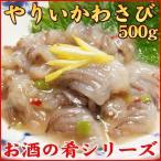 【極旨珍味】 やりいかわさび 500g お酒の肴に是非(いか イカ 烏賊)(グルメ おかず 惣菜 食品)