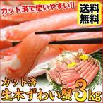 早割 カット済 (かに カニ) 生ずわい蟹 3kg ズワイガニ