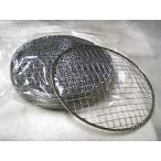 20枚セット 使い捨て焼き網 ドーム型 直径約24cm 鉄・亜鉛メッキ 餅網 まとめ買い