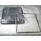 20枚セット 使い捨て焼き網 角型正方形 約27cm×27cm 鉄・亜鉛メッキ 餅網 まとめ買い