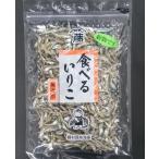 長崎県産 食べるいりこ