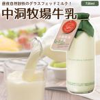 お中元 2019 御中元 牛乳 720ml ノンホモ 低温殺菌 お取り寄せ グラスフェッドミルク 放牧 [冷蔵便]