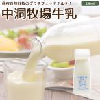 牛乳 ノンホモ 低温殺菌 130ml 放牧 お取り寄せ [冷蔵便]