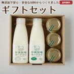 ギフト プリン・飲むヨーグルト ギフト お菓子 スイーツ 無添加 送料無料 [冷蔵便] gift