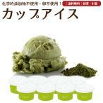 アイスクリーム 詰め合わせ 抹茶 8個 ギフト お菓子 スイーツ 卵不使用 無添加 送料無料 [冷凍便] gift june