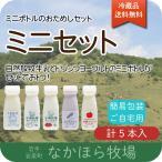 自然放牧の恵みのミルクでつくった乳製品のお試しセット!