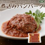 グラスフェッドビーフ 煮込みハンバーグ 1個 放牧牛 牛肉 お取り寄せ [冷凍便/冷蔵同梱可]