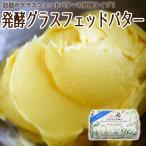 グラスフェッドバター 発酵タイプ 国産 岩手 100g バターコーヒー 放牧 無添加 [冷蔵便/冷凍同梱可]sep