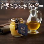ギー グラスフェッド 国産 GHEE 放牧 ギーコーヒー グラスフェッドバター mar