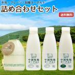 飲むヨーグルト 牛乳 詰め合わせ 無添加 のむヨーグルト お取り寄せ 送料無料 [冷蔵便]