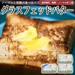 グラスフェッドバター 3個 発酵1個&ノーマル2個 送料無料 国産 岩手 100g 食べ比べ バターコーヒー [冷蔵便/冷凍同梱可]mar