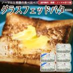 グラスフェッドバター 5個 発酵2個&ノーマル3個 送料無料 国産 岩手 100g 食べ比べ バターコーヒー [冷蔵便/冷凍同梱可]sep