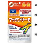 DHC マッタンサーモ 30日分 60粒【機能性表示食品】 足先 手先が冷える方に メール便送料無料