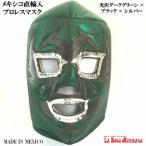 プロレスマスク ドスカラス 光沢グリーン×ブラック×シルバー 大人用フリーサイズ