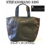 送料無料ステファノマーノの2WAYトートバッグ
