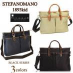 ステファノマーノ1893kid STEFANOMANO ビジネスバッグ メンズ ナイロンブリーフケース